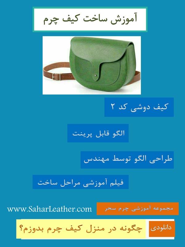 الگو و آموزش کیف دوشی سبز رنگ
