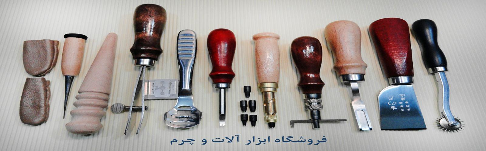 فروشگاه چرم - ابزار و یراق آلات چرمدوزی